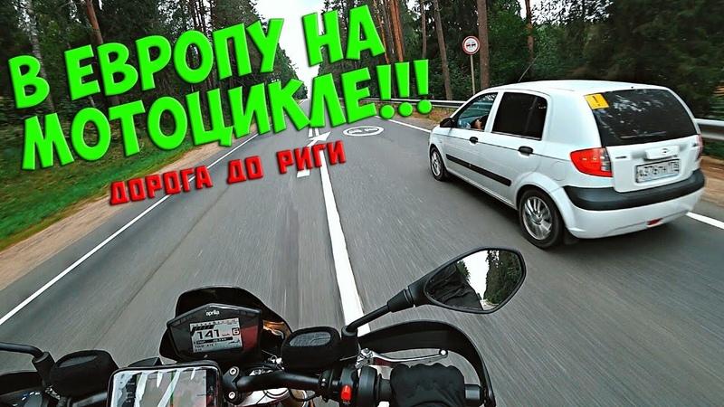 1 Путешествие на мотоцикле по Европе. Дорога до Риги. PilotZX6R