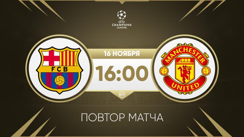 Барселона - Манчестер Юнайтед. Повтор матча Лиги Чемпионов 2009 года