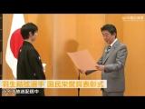 Церемония награждения Юзуру Ханю Наградой Национальной Чести (2.07.18 Yuzuru Hanyu receives Peoples Honour Award)