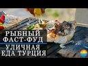 Фаст фуд в Турции Уличная еда Анталии Рыбный фаст фуд Самый вкусный Balık Ekmek