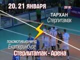 14 тур Чемпионата России по волейболу среди мужских команд Высшей лиги