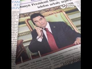 Полиция проверяет туалетные газеты в Туркменистане