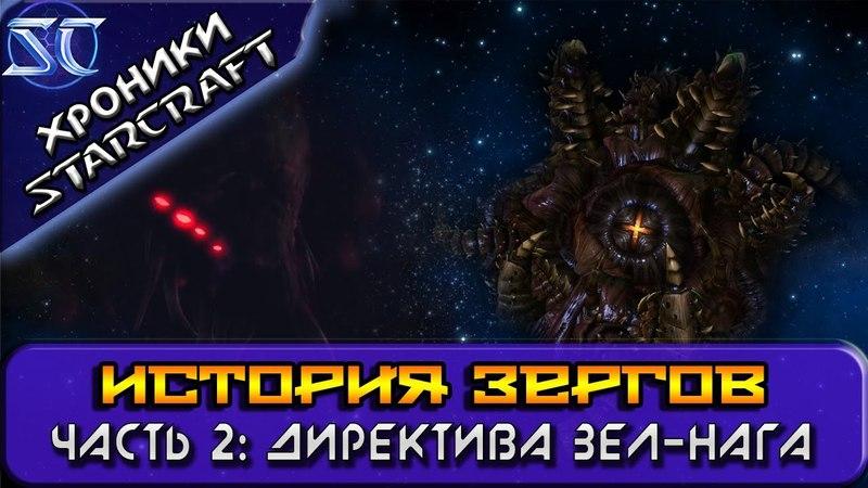 [Хроники StarCraft] История Зергов. Часть 2: Директива Зел-нага