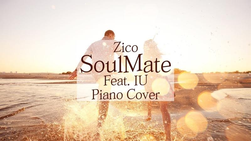 지코 (ZICO) - SoulMate (Feat. IU) | 신기원 피아노 커버 연주곡 Piano Cover