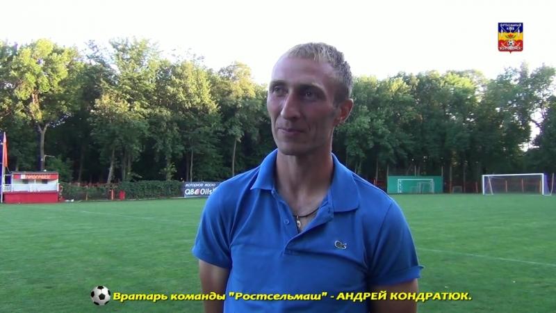 11 08 18 Интервью после матча вратаря команды Ростсельмаш Андрей Кондратюк