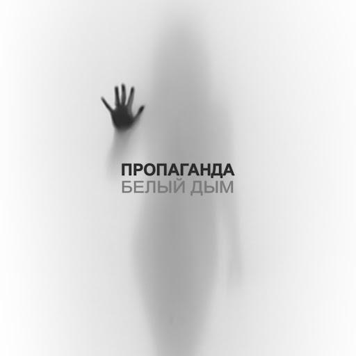 Пропаганда альбом Белый дым