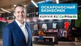 Серийный предприниматель и миллиардер Оскар Хартманн, основатель KUPIVIP.RU и CarPrice