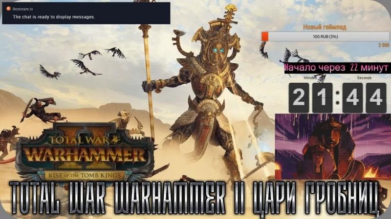 Total War: Warhammer 2 ☄ Изгнанники Нехека ☄ № 2