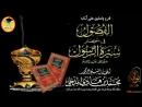 شرح كتاب الفصول في سيرة الرسول صلى الله عليه وسلم الدرس الرابع 04 العلامة محمد بن هادي المدخلي