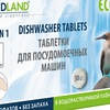 Экологически чистая бытовая химия NORDLAND
