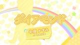 【虹ヶ咲学園スクールアイドル同好会_ソロ楽曲を一部公開】ダイアモ&#1253