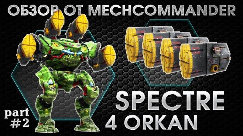 War Robots. Spectre 4 Orkan MK1. Part-2. Обзор Спектра на 4 Орканах. Спектральный анализ.