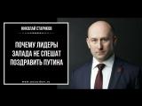 Николай Стариков: почему лидеры Запада не спешат поздравить Путина