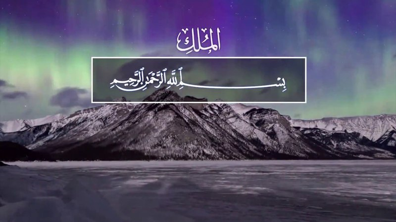 Abdul Qodir. Сура 67 Аль-Мульк (Власть)