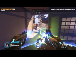 Overwatch tRACER - POTG