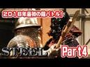 STEEL! 2016年第1回リーグマッチ part4 【JABL ジャパン・アーマードバトル