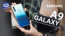Обзор Samsung Galaxy A9 2018 / QUKE /