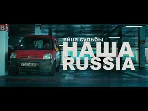 наша раша Russia яйца судьбы часть 3 2017 года уже вышла. 2 часть лучшие моменты фильма