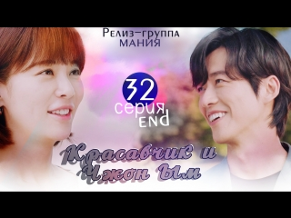 [mania] 32/32 красавчик и чжон ым / handsome guy and jung eum