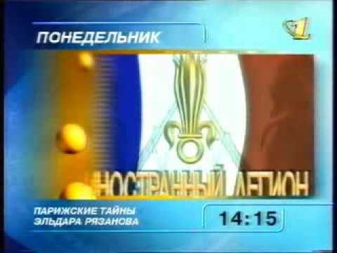 ОРТ программа передач 5 мая 1997 года