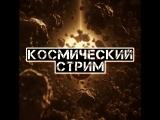 17 апреля в 18.00, прямой эфир с главным астродедушкой YouTube