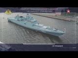 «Адмирал Макаров» — третий фрегат проекта 11356, состоящий на вооружении Черноморского флота России.