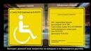 Знак Инвалид . Новые правила с 2018 года. С субтитрами