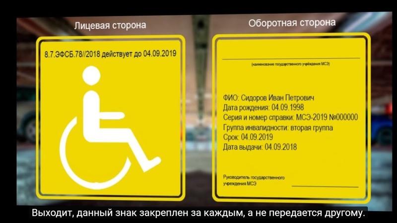 Знак Инвалид Новые правила с 2018 года С субтитрами