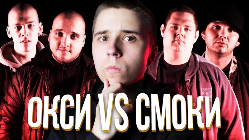 Оксимирон VS Смоки Мо - чья команда оказалась сильнее Обзор 1 этапа Versus Fresh Blood 4 (Round 1)