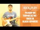Разбор по теории ACDC - Back in black (Припев)