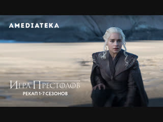 Игра престолов   Рекап 1-7 сезонов