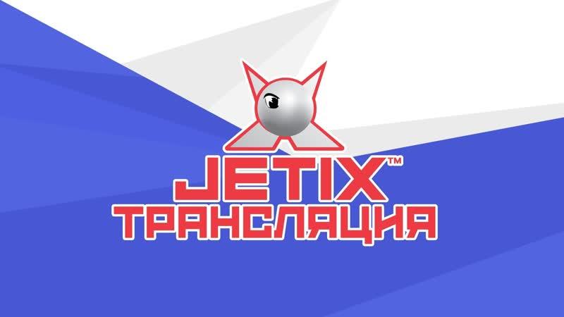 🔴 JETIX / Джетикс - Прямая Трансляция 24/7 - МУЛЬТИКИ КРУГЛОСУТОЧНО!