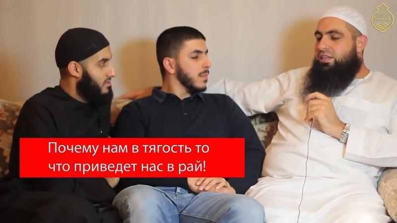 Мухаммад Хоблос - Почему нам в тягость то что приведет нас в рай! [НОВИНКА 2018]