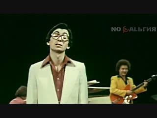Девчонка из 45 квартиры - ВИА Здравствуй, песня! 1979 (А. Мажуков - М. Пляцковский)