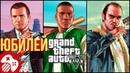 ЗАПРЕТ на продажу GTA V и другие «приключения» игры за 5 лет!