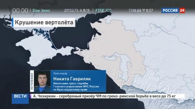 Новости на Россия 24 Вертолет врезался в гору по дороге в Абрау Дюрсо