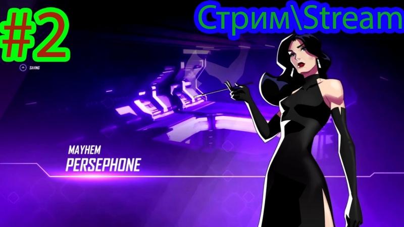 Agents of Mayhem СТРИМ НА PS4 2 - Асталависта бейби