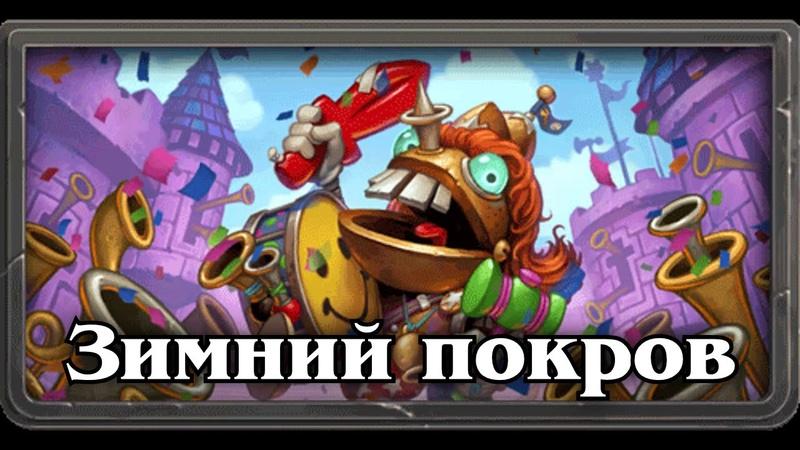 Паладин сэр Раздражаль русская озвучка