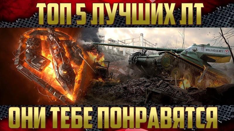 ТОП 5 Лучших легких танков - Мой рейтинг