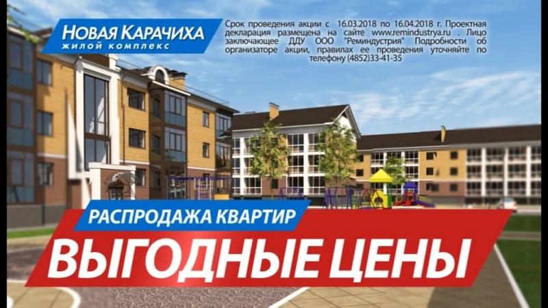 Новая Карачиха