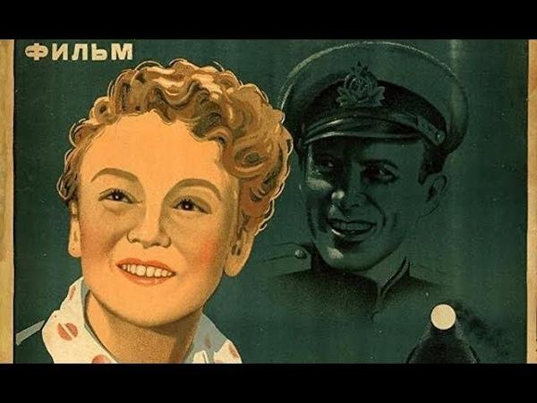 ПОЕЗД ИДЕТ НА ВОСТОК (1947) романтическая комедия