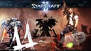 StarCraft II Wings of Liberty Зов Джунглей Серия 11