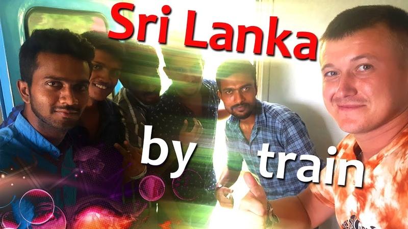 Шрі Ланка відео.Подорож поїздом.Коломбо,Канді,Хатон