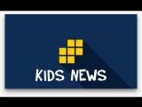 Kids News - Детские новости (Выпуск 4)