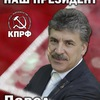 КПРФ Ленинград