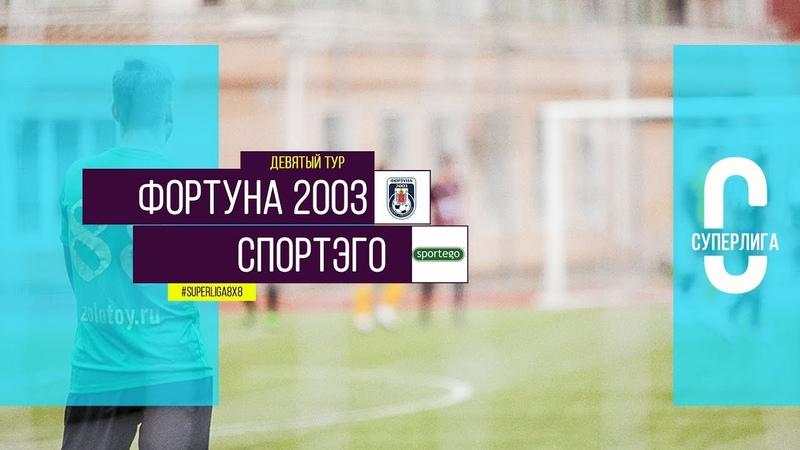 Общегородской турнир OLE в формате 8х8 XII сезон Фортуна 2003 Спортэго