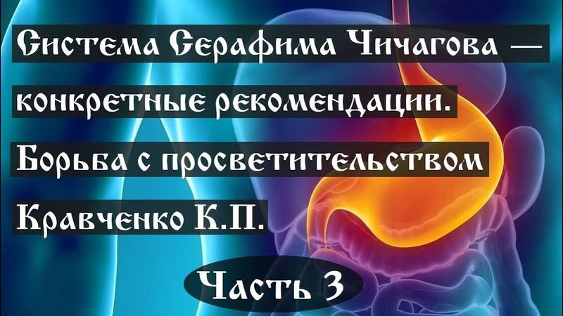 Система Серафима Чичагова — конкретные рекомендации. Борьба с просветительством Кравченко К. Часть 3