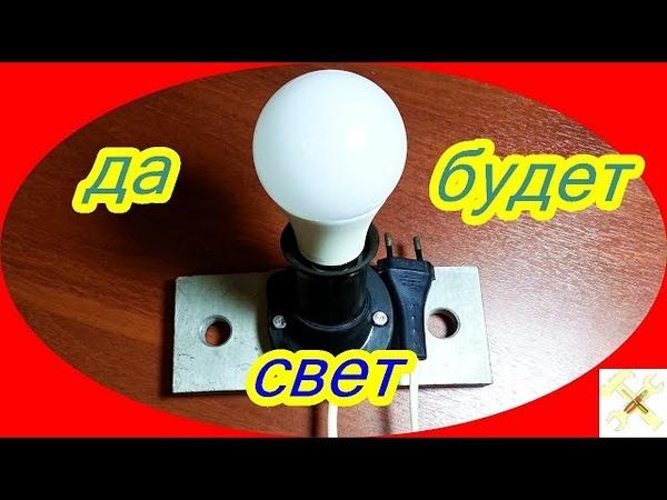 Ремонт светодиодной лампы.