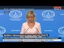 Срочно Мария Захарова о ПОКАЗАНИЯХ водителя перевозивших российских журналистов в ЦАР