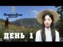 Kingdom Come: Deliverance (День 1, часть 2)